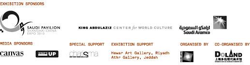 Saudi Arabian Pavilion at 2010 Shanghai World Expo