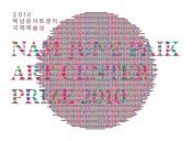 Bruno Latour wins Nam June Paik Art Center Prize 2010
