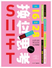 Shift: Exhibition on young American artists creating on-site artwork in China