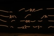 "Shilpa Gupta, ""I live under your sky too, Shanghai, 2012."" Animated light installation, dimensions variable depending on location. Realized for SH Contemporary 2012
