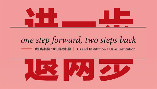 One Step Forward, Two Steps Back — Us and Institution, Us as Institution at Guangdong Times Museum