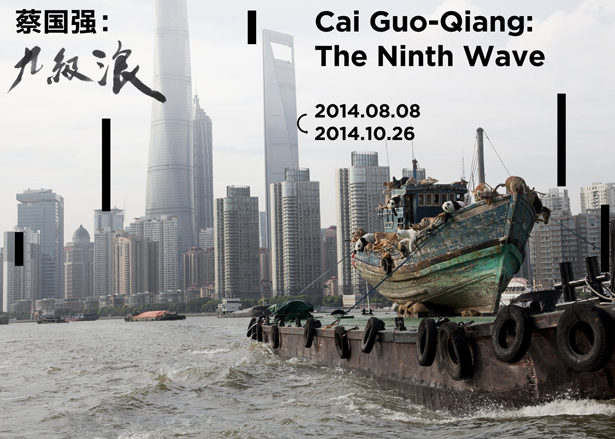 Cai Guo Qiang The Ninth Wave Announcements E Flux