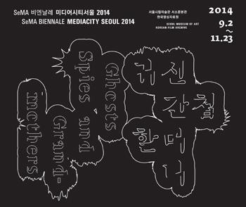SeMA Biennale Mediacity Seoul 2014: Ghosts, Spies, and