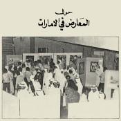 Emirates Fine Arts Society Exhibition, 1981. Image courtesy of the Emirates Fine Arts Society (or EFAS).