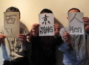 Xijing Men, 2011. © Xijing Men.