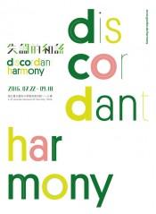 b5764_discordant_harmony_poster_071701